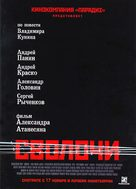 Svolochi - Russian Movie Poster (xs thumbnail)