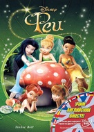 Tinker Bell - Russian Movie Cover (xs thumbnail)
