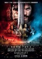 Warcraft - Hong Kong Movie Poster (xs thumbnail)
