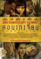 Contagion - Thai Movie Poster (xs thumbnail)