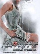 Na igre 2: Novyy uroven - Russian Movie Poster (xs thumbnail)
