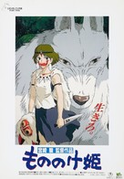 Mononoke-hime - Japanese Movie Poster (xs thumbnail)