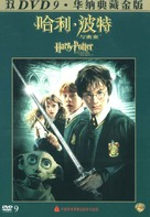 Harry Potter and the Chamber of Secrets - Chinese Movie Cover (xs thumbnail)