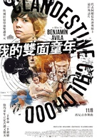 Infancia clandestina - Taiwanese Movie Poster (xs thumbnail)