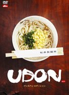Udon - Japanese Movie Cover (xs thumbnail)