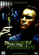 Beyond Re-Animator - Russian Movie Cover (xs thumbnail)