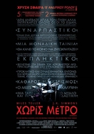 Whiplash - Greek Theatrical movie poster (xs thumbnail)