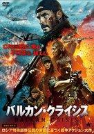Balkanskiy rubezh - Japanese Movie Cover (xs thumbnail)