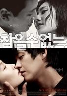 Loveholic - South Korean Movie Poster (xs thumbnail)