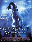 Resident Evil: Apocalypse - Russian Movie Poster (xs thumbnail)