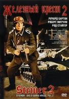 Steiner - Das eiserne Kreuz, 2. Teil - Russian DVD cover (xs thumbnail)