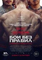 A Prayer Before Dawn - Russian Movie Poster (xs thumbnail)