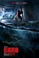 Crawl - Chinese Movie Poster (xs thumbnail)