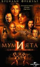 The Mummy Returns - Bulgarian VHS cover (xs thumbnail)