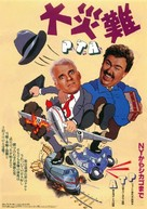 Planes, Trains & Automobiles - Japanese Movie Poster (xs thumbnail)