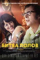 Battle of the Sexes - Russian Movie Poster (xs thumbnail)