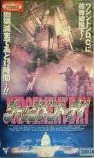 Warhead - Japanese Movie Cover (xs thumbnail)