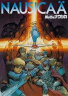 Kaze no tani no Naushika - Japanese Theatrical poster (xs thumbnail)