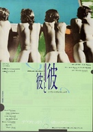 A Bigger Splash - Japanese Movie Poster (xs thumbnail)