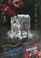 Pledge Night - Japanese Movie Poster (xs thumbnail)