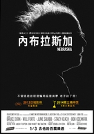Nebraska - Taiwanese Movie Poster (xs thumbnail)
