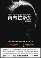 Nebraska - Taiwanese Movie Poster (xs thumbnail)