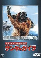 Furankenshutain no kaijû: Sanda tai Gaira - Japanese Movie Cover (xs thumbnail)