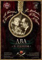 Dva v odnom - Russian Movie Poster (xs thumbnail)