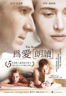 The Reader - Taiwanese Movie Poster (xs thumbnail)