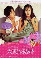 Gamunui yeonggwang - Japanese poster (xs thumbnail)