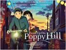 Kokuriko zaka kara - British Movie Poster (xs thumbnail)