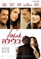 Last Night - Israeli Movie Poster (xs thumbnail)