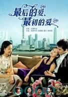 Zui hou de ai, zui chu de ai - Chinese poster (xs thumbnail)