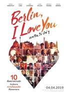 Berlin, I Love You - Thai Movie Poster (xs thumbnail)