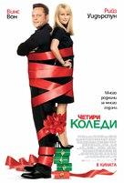 Four Christmases - Bulgarian Movie Poster (xs thumbnail)