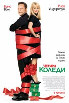 Four Christmases - Bulgarian Movie Poster (xs thumbnail)