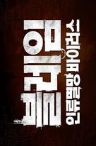 Kansen rettô - South Korean Logo (xs thumbnail)