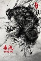 Venom - Chinese Movie Poster (xs thumbnail)
