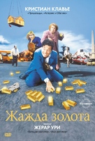 La soif de l'or - Russian Movie Cover (xs thumbnail)