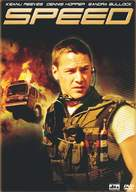 Speed - German Movie Cover (xs thumbnail)