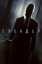 Always Watching: A Marble Hornets Story - Russian Movie Cover (xs thumbnail)