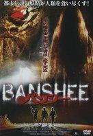 Banshee!!! - Japanese DVD cover (xs thumbnail)