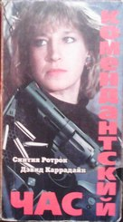 Martial Law - Russian Movie Cover (xs thumbnail)