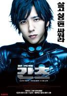 Gantz - South Korean Movie Poster (xs thumbnail)