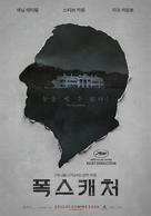 Foxcatcher - South Korean Movie Poster (xs thumbnail)