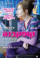 Copacabana - Israeli Movie Poster (xs thumbnail)