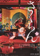 Sakuran - Japanese Movie Poster (xs thumbnail)