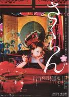 Sakuran - Japanese Movie Poster (xs thumbnail)