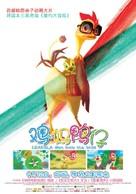 Madangeul Naon Amtak - Chinese Movie Poster (xs thumbnail)