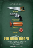 Big Bad Wolves - Israeli Movie Poster (xs thumbnail)